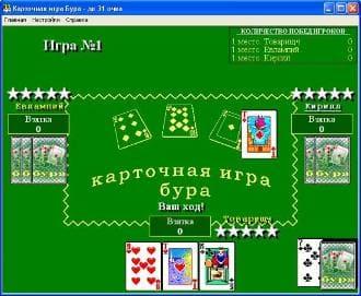 Играть в карты в буру с компьютером играть дельфин казино